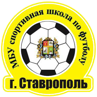 МБУ СШ по футболу г. Ставрополь